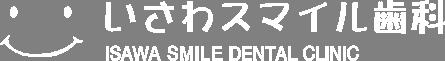いさわスマイル歯科 ISAWA SMILE DENTAL CLINIC